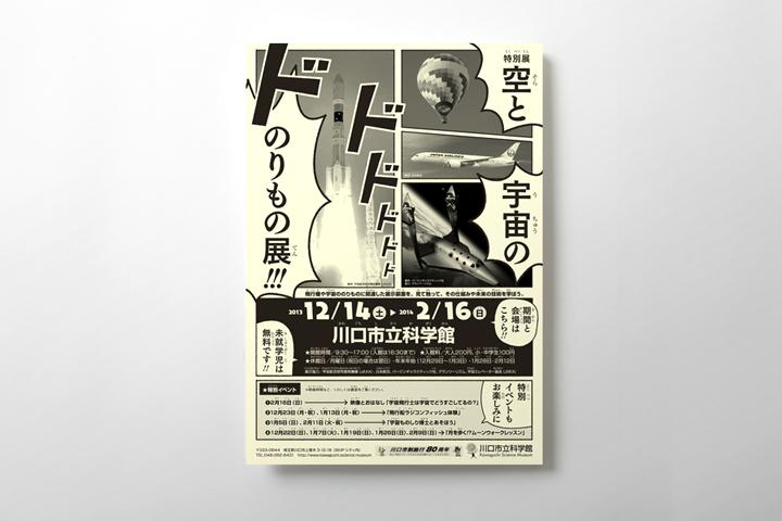 kawaguchishiA4